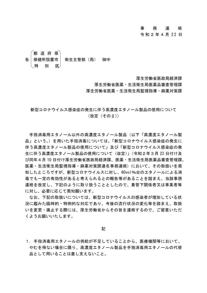 新型コロナウイルス感染症の発生に伴う高濃度エタノール製品の使用について(改定(その2))
