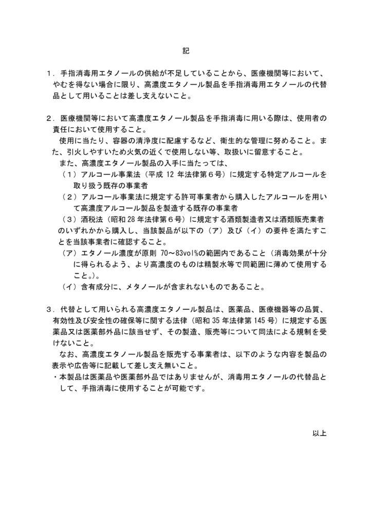 新型コロナウイルス感染症の発生に伴う高濃度エタノール製品の使用について(改定)②
