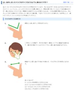 マスクサイズの確認方法