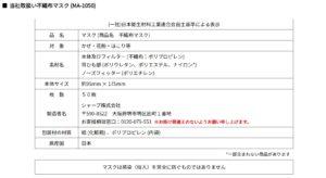 シャープのマスク (一社)日本衛生材料工業連合会自主基準による表示