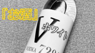 消毒用アルコールになるお酒