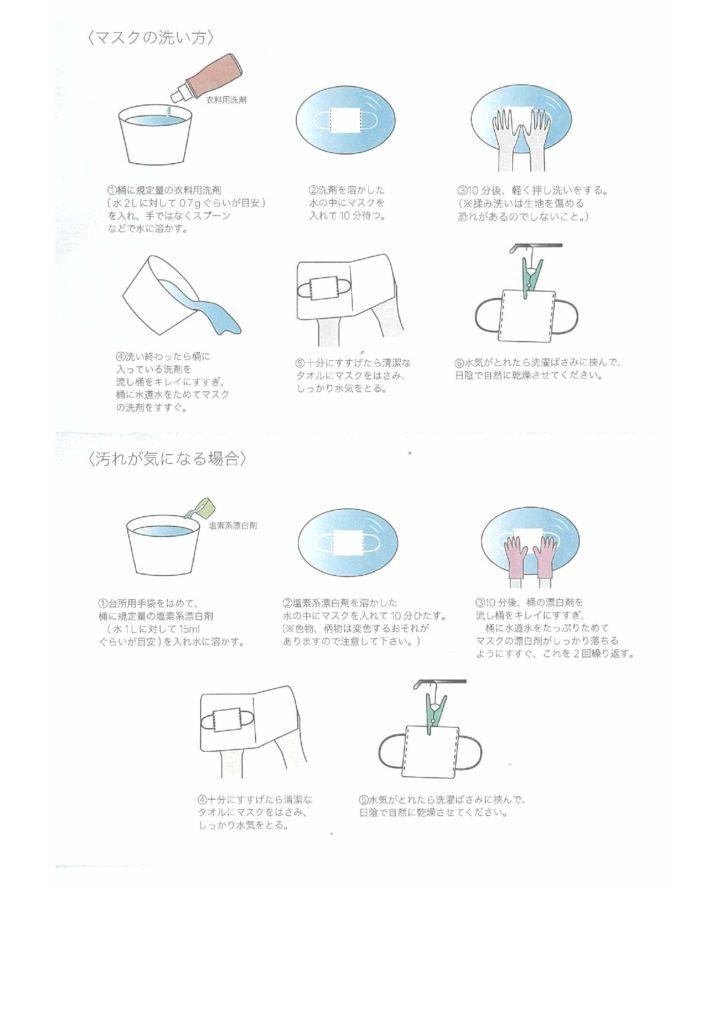 コックス ぴたマスク 洗濯方法マニュアル